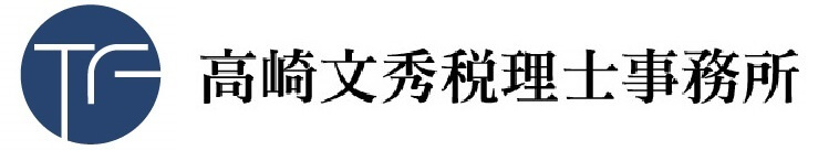 【月1万円からの税務顧問@東京都文京区】高崎文秀税理士事務所